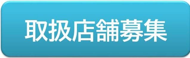 画像に alt 属性が指定されていません。ファイル名: tenpo2-1.jpg